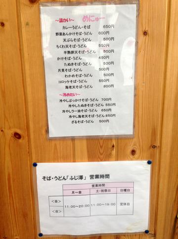 ふじ澤@横須賀中央 (2)未食