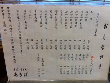 あきば@秋葉原(6)納豆そば560
