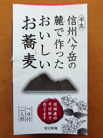 渡辺製麺@長野県 (1)信州八ヶ岳の麓で作った
