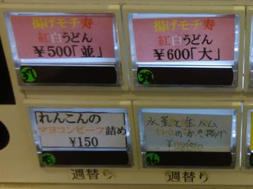 おにやんま@青物横丁(2)レンコマヨコン150水菜生ハム150