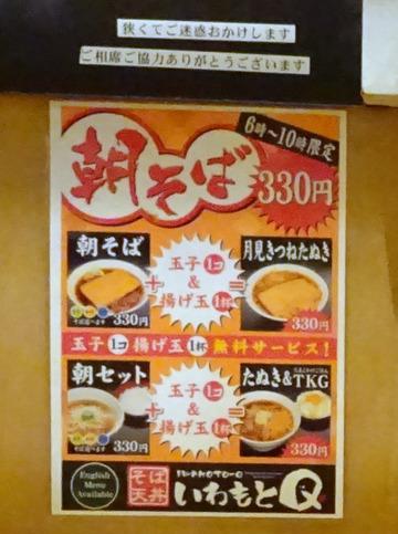 いわもとQ@神保町 (5)肉天丼セットかけ760