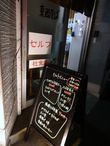 東西そば@戸越公園(5)たぬきそば定食B500カツカレーチェンジ50