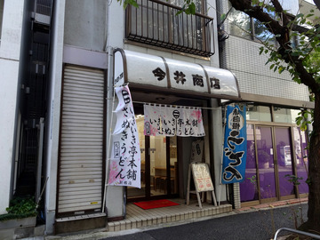 いきいき亭本舗新橋店@御成門 (7)じゃこ天うどん430(朝割330)