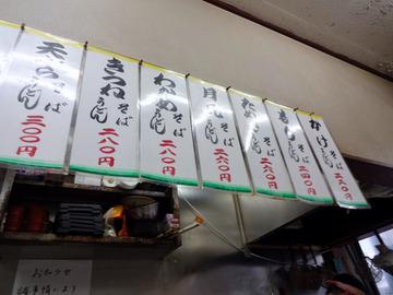 長寿庵@大久保 (11)天ぷらそば300