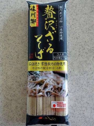 茂野製麺@千葉県 (1)味川柳贅沢ざるそば358