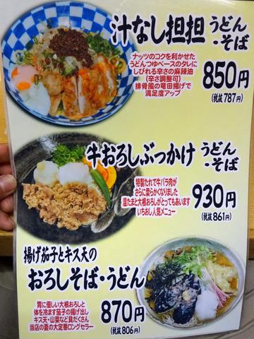 澤の井@渋谷 (5)たぬきうどんランチ650