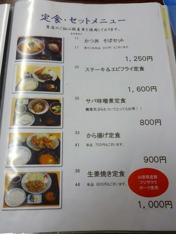 いずみ@甲斐大泉 (13)冷とろろそば670舞茸の天ぷら200