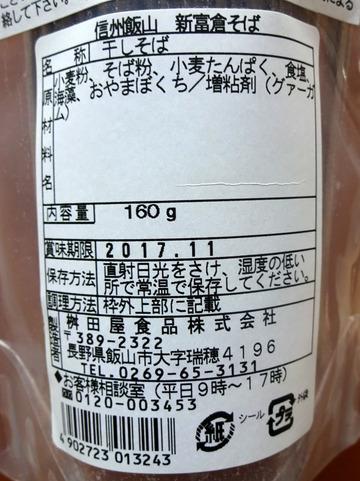 桝田屋食品@長野県 (4)新富倉そば250〜350