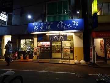 ゆで太郎大井町店@大井町 (7)かつ丼セット650かき揚100