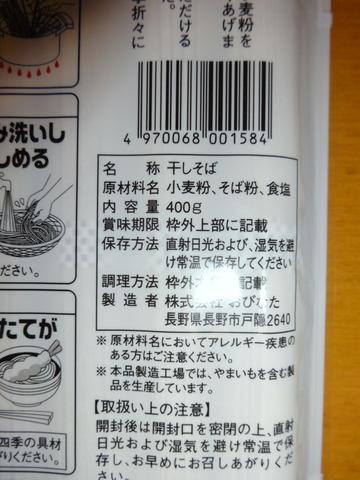おびなた@長野県(3)信州大戸隠そば198ビッグヨーサン東神奈川