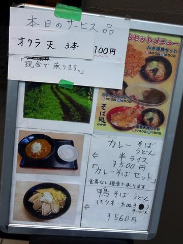 おか田@小伝馬町 (2)鴨そば560