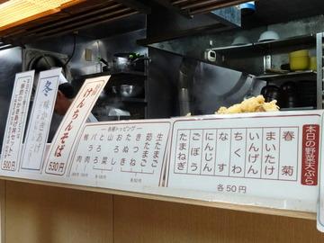 そば作本店@御成門(3)朝そばかけいんげん330