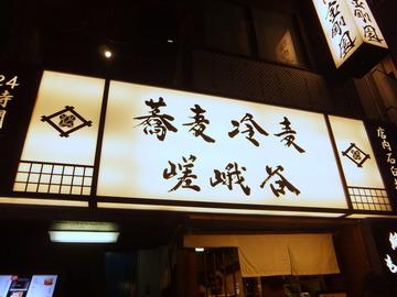 嵯峨谷@渋谷(1)天ぷらそば380生ビール150
