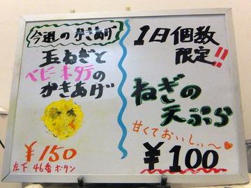 おにやんま@青物横丁(4)ぶ300ベーコン200玉ホタ150