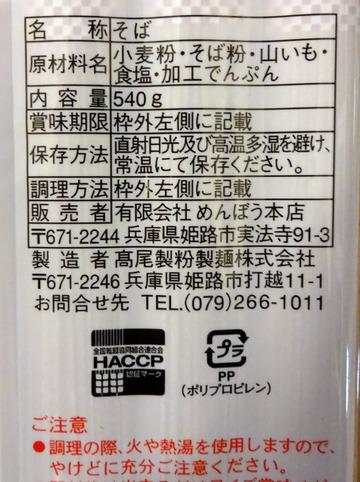 高尾製粉製麺@兵庫県 (3)播州熟成麺とろろそば298文化堂