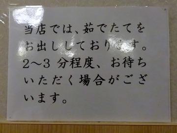 おか田@小伝馬町 (3)スペシャルそば620