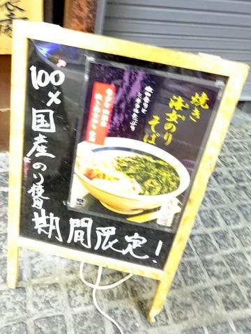 信州屋@渋谷 (2)フォアグラ玉子とじ丼セット700