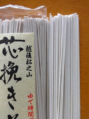 いち粒@新潟県(5)芯挽きそば284