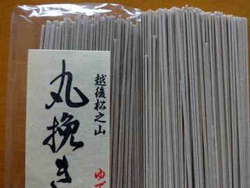 いち粒@新潟県(5)丸挽きそば284