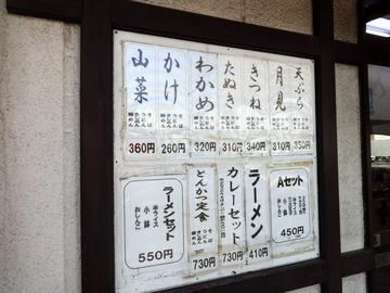 山一@川崎大師(2)天ぷらそば350