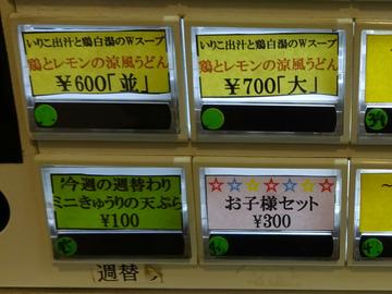おにやんま@青物横丁 (3)鶏とレモンの涼風600ミニきゅうり天100