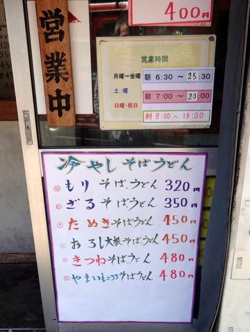 さとう@三鷹(2)もりそば320天ぷら100