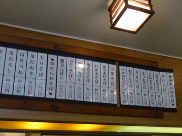 そば作西口通店@新橋(7)もり380にんじん50ごぼう50