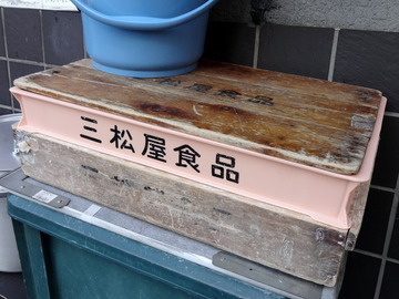 三松@泉岳寺(8)メンチそば380