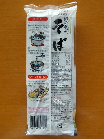 マルヤ製麺所@福島県(2)郷の麺処そば88ベルクス