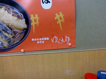 ゆで太郎東品川店@青物横丁(3)かきあげそば380