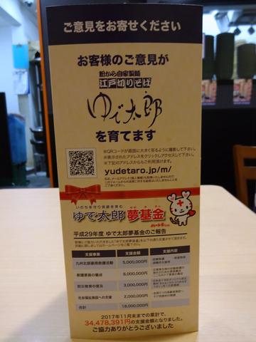 ゆで太郎芝浦4丁目店@三田 (7)中華そばセット(とり舞茸天丼)650