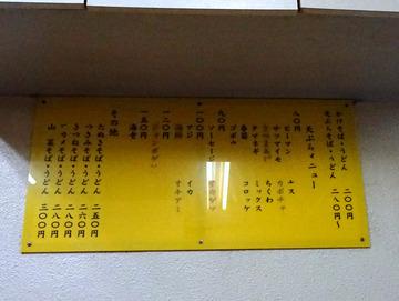 六文そば日暮里第2店@日暮里 (3)かけそば200いかげそ100ピーマン80