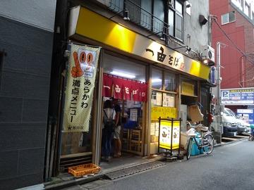 一由そば@日暮里 (8)小そば100おろし120ゲソ寿司80