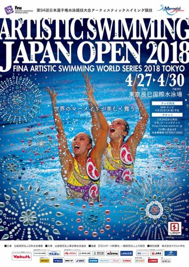 18japanopen_poster_0216