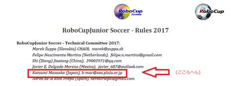 ロボカップジュニアサッカー2017ルール