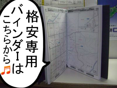 ゼンリン住宅地図用格安バインダーのご案内