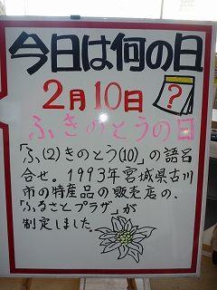 P1170462