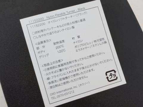 DSC07448