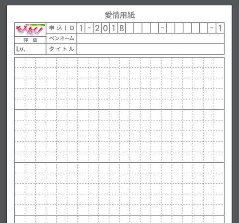 愛情用紙(紙)