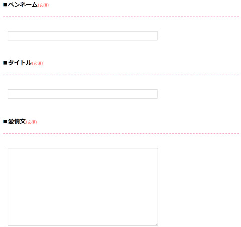 愛情用紙(WEBフォーム)
