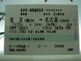 切符を買いました!