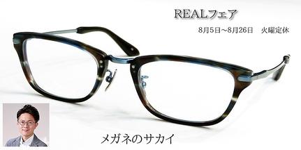 メガネのサカイ