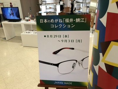 「福井・鯖江」コレクション