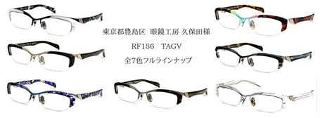 眼鏡工房 久保田様 RF186TAGVフルラインナップ