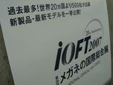第20回 IOFT2007