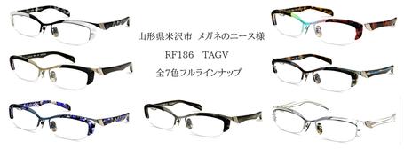 メガネのエース様 RF186TAGVフルラインナップ