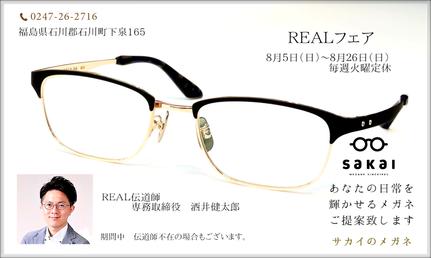REALフェアINメガネのサカイ