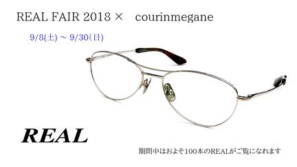 REAL FAIR in 光琳眼鏡店
