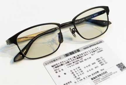 可視光調光遠近両用メガネ