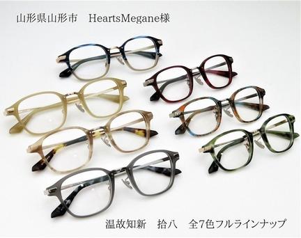 HeartsMegane様 拾八フルラインナップ